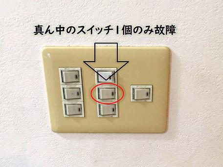 電気スイッチ故障修理