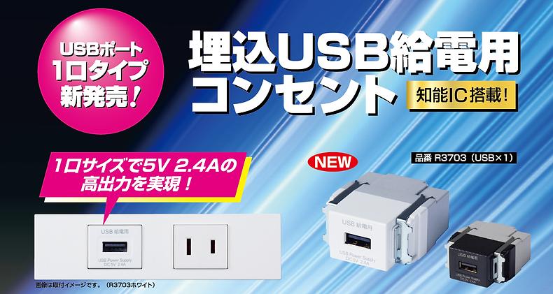 R3703追加埋込USBコンおもて.png