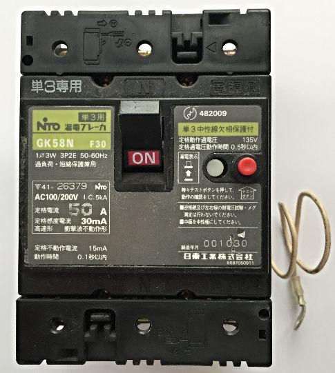 札幌漏電ブレーカ取付工事