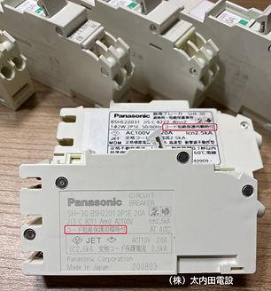 コード短絡保護用瞬時遮断機能付きブレーカ