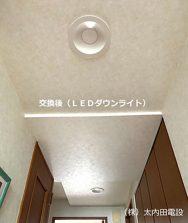 LEDダウンライト交換工事