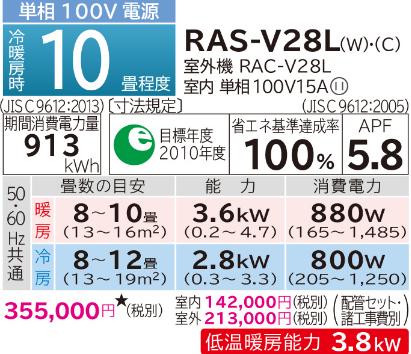 Screenshot 2021-10-04 at 14-41-58 ルームエアコン V・VLシリーズ : 住宅設備用エアコン : 日立グローバルライフソリューションズ株式会社.pn