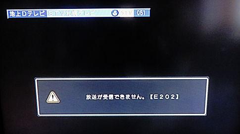 地デジの映りが悪い・受信障害札幌