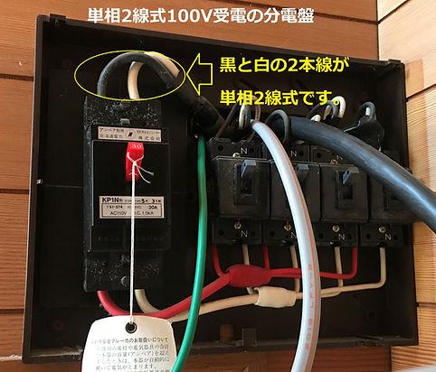 単3切替え工事・札幌の(株)太内田電設