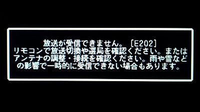 テレビ映らない札幌