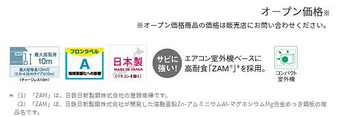 Screenshot 2021-10-11 at 13-26-00 製品詳細 冷房専用シリーズ エアコン 株式会社コロナ.png