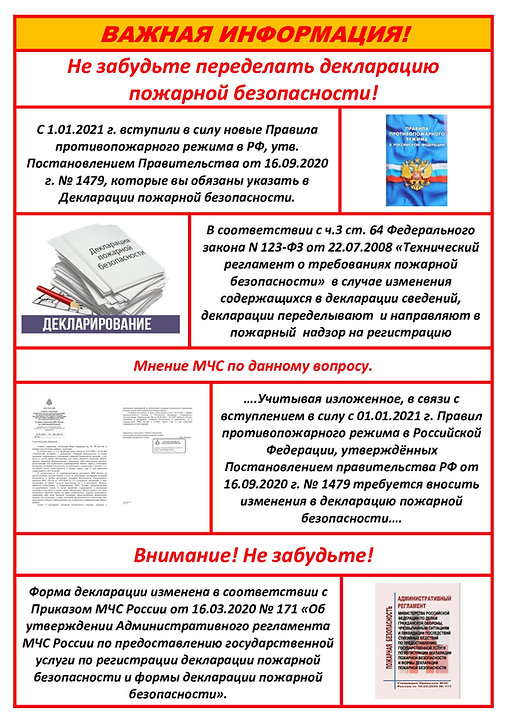 замена-декларации-ПБ-2.jpg