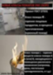 новые классы пожаров.jpg