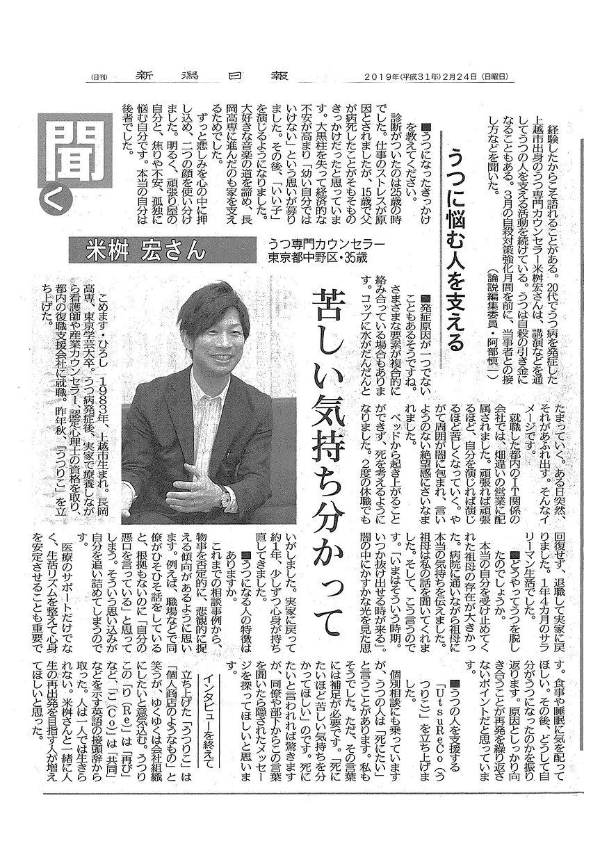 新潟日報取材記事.jpg