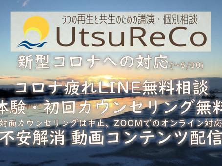 UtsuReCo(うつりこ)が今できること
