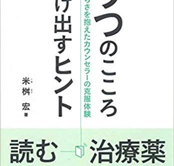 書籍発売【うつのこころ 抜け出すヒント 生きづらさを抱えたカウンセラーの克服体験】