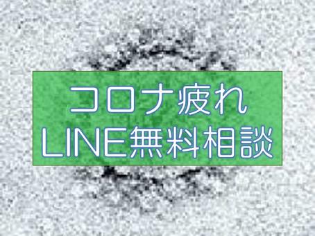 【コロナ疲れ無料相談】