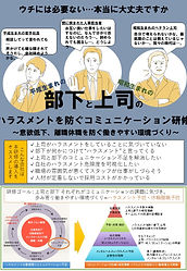 上司と部下のハラスメント研修表.JPG