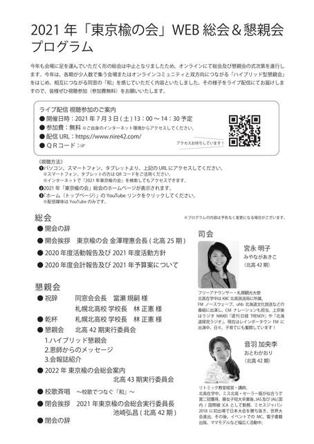 東京楡の会総会/ハイブリッド懇親会にご参加いただける「ZOOM同窓会」を募集します