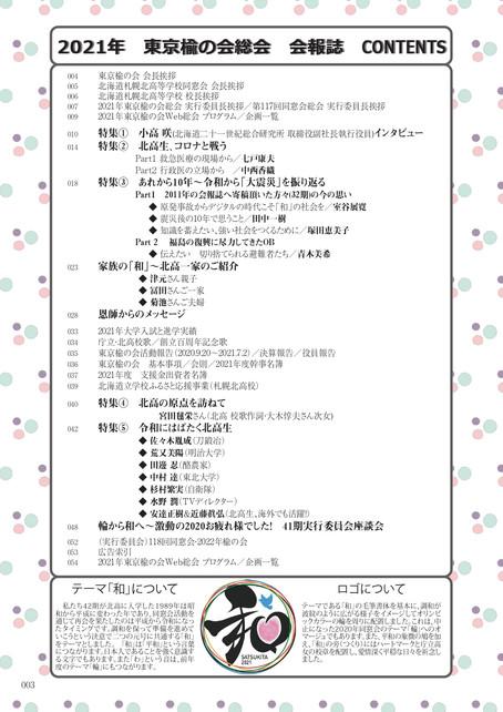 2021年「東京楡の会」総会会報誌参加は6/12(土)で一旦締切です
