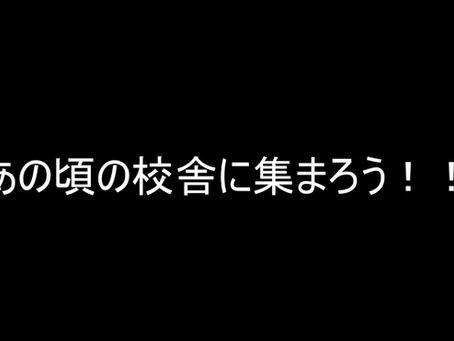 【近日リリース予定】バーチャル同窓会