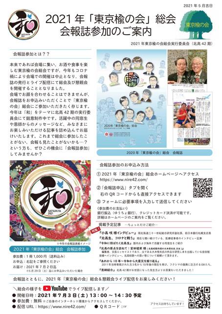 (改めて)2021年「東京楡の会」総会 会報誌参加のご案内