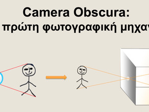 Camera Obscura: η πρώτη φωτογραφική μηχανή.