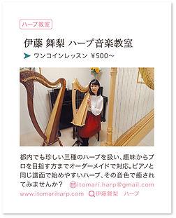 伊藤舞梨ハープ音楽教室様2校.jpg