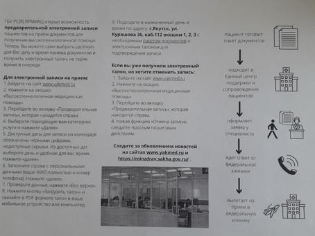 Открыта предварительная электронная запись на ВМП www.yakmed.ru