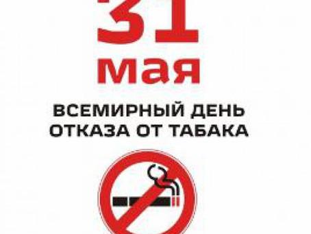 О вреде табакокурения