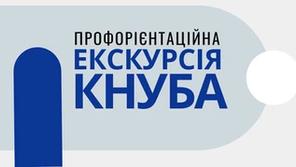 XVI профорієнтаційна екскурсія КНУБА