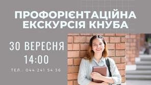Запрошуємо на профорієнтаційну екскурсію КНУБА