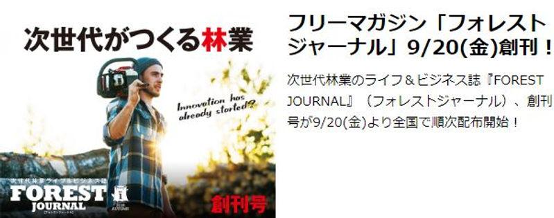 FOREST JOURNAL.jpg