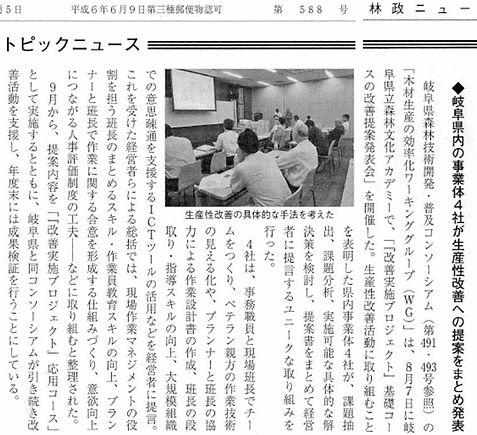 林政ニュース2018年9月5日.jpg