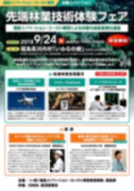 20180924福島県先端林業ビラ最終版_ページ_1.jpg