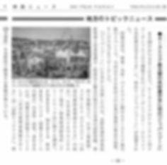 クラ-ゲンフルタ展示会記事(林政ニュース2018年10月24日号).jpg