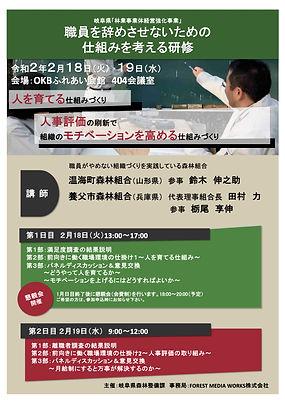 職員を辞めさせないための仕組みを考える研修チラシomote.jpg