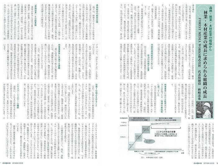 森林と林業(FMW).jpg