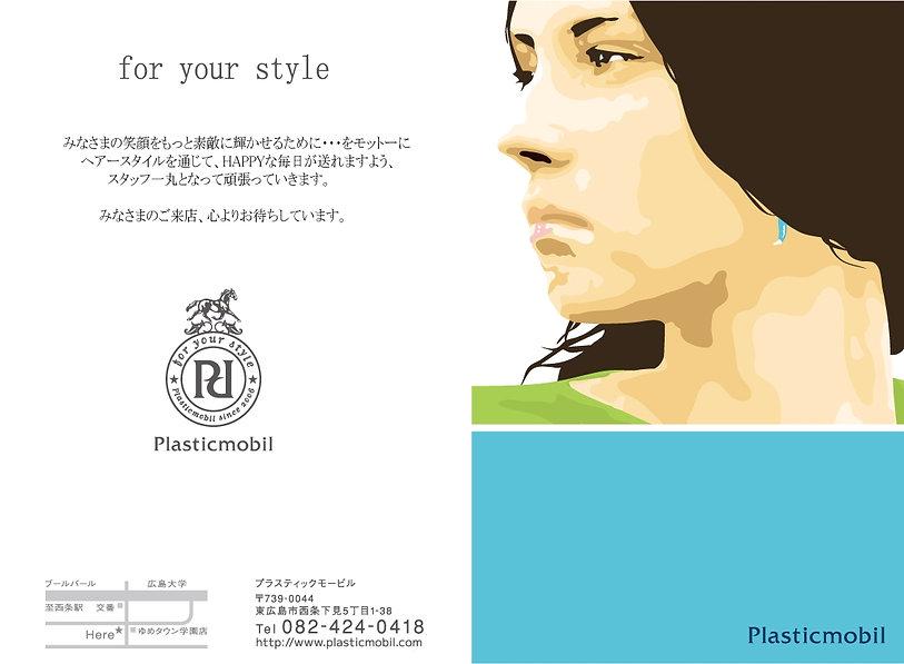 Plasticmobil-ol.ai2011-04-2.jpg