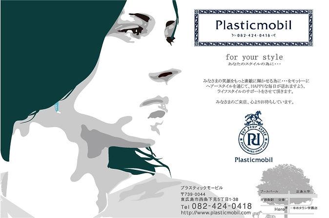 Plasticmobil-ol_ai2011-1-5.jpg
