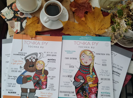 """The Russian course """"Tochka RU"""" is available in our shop now"""