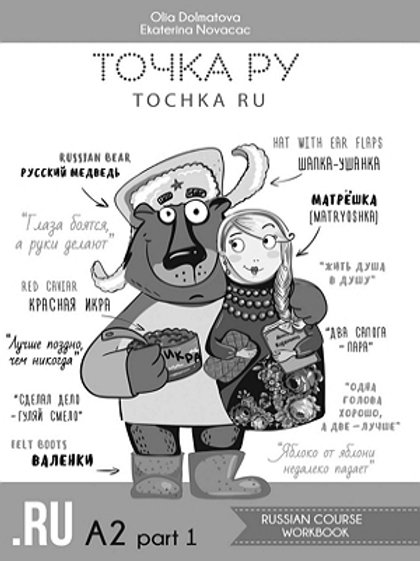 Tochka RU A2. Workbook