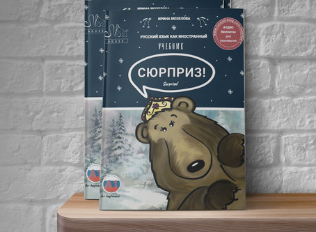 """NEW COMMUNICATIVE RUSSIAN COURSE """"SURPRISE"""" FOR BEGINNERS"""