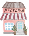 ресторан.png