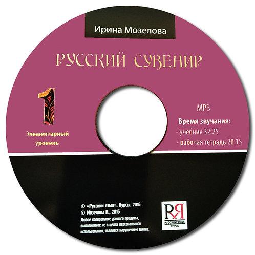 "Audio CD ""Russian Souvenir 1"