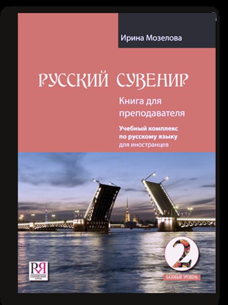 Russian Souvenir 2. Teacher's book