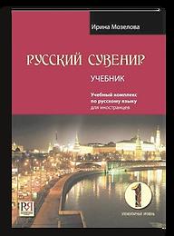 Русский сувенир 1. Ирина Мозелова. Учебн