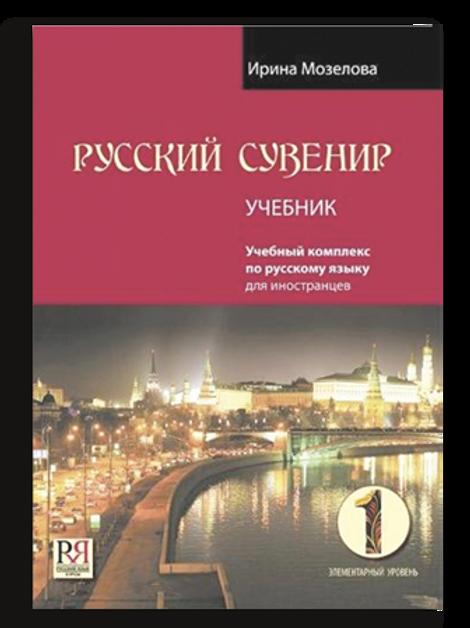 Русский сувенир 1. Учебник