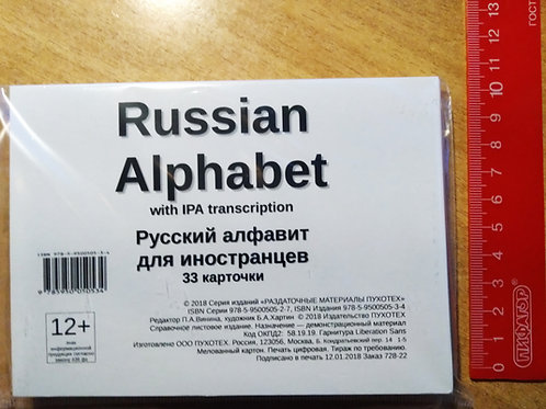Russian Alphabet Cards with IPA transcription