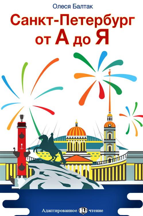 Санкт-Петербург от А до Я
