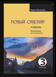Новый сувенир 3. Ирина Мозелова. Учебник