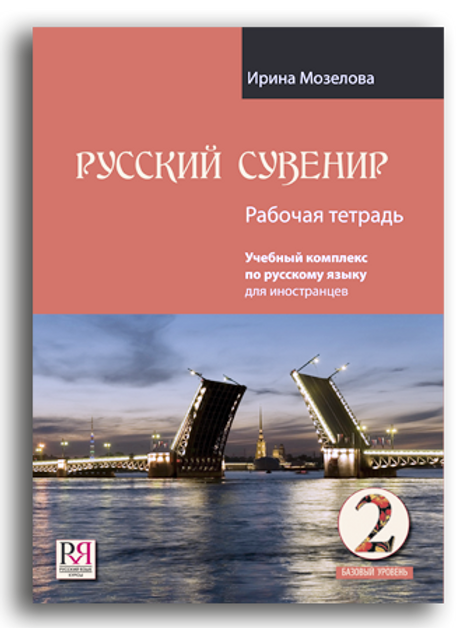Russian Souvenir 2.  Рабочая тетрадь