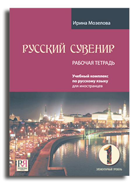Russian Souvenir 1.  Workbook