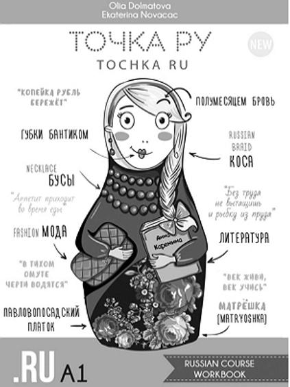 Tochka RU. Workbook