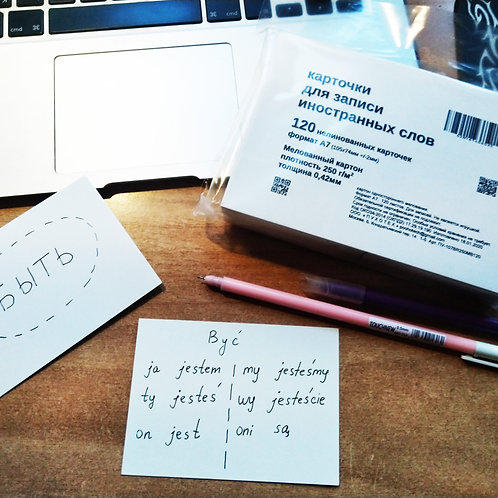 Flashcards for Writing Down New Words (120 cards)